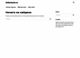 infortech.ru