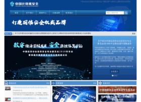 infosec.org.cn
