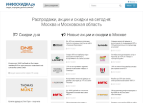 infoskidka.ru