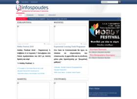 infospoudes.gr