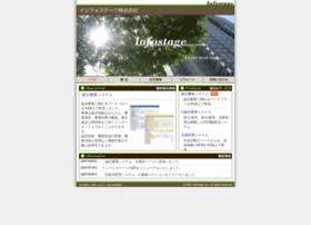 infostage.co.jp