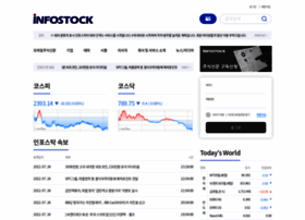 infostock.co.kr