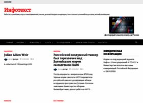 infotekst.ru