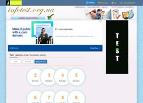 infotest.org.ua