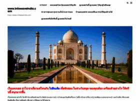 infowaveindia.com