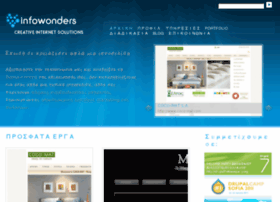 infowonders.gr