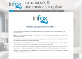 infox.gr