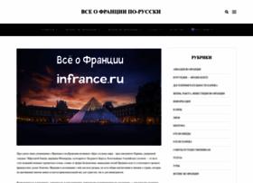 infrance.ru
