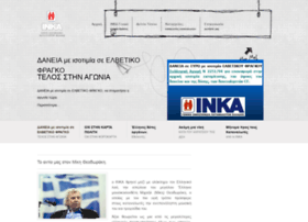 inka.gr