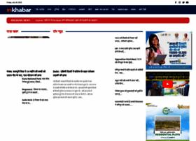 inkhabar.com