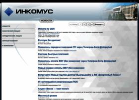 inkomus.ru