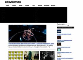 innovanews.ru