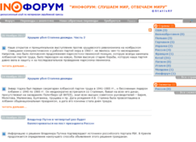 inoforum.ru