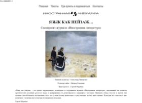 inostranka.ru