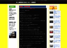 inoue-shouji.com