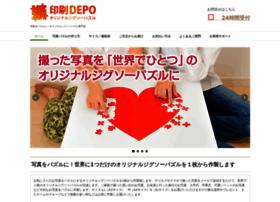 insatsu-depo.jp