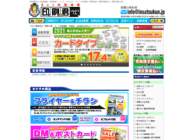 insatsukun.jp