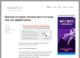 insitory.ru