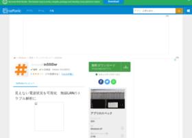 inssider.softonic.jp