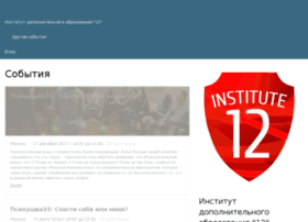 inst12.timepad.ru