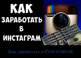 instagram.freemastak.ru