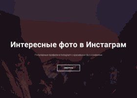 instagramer.ru