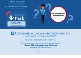installpack.ru