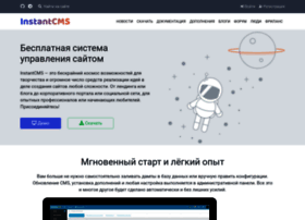 instantcms.ru