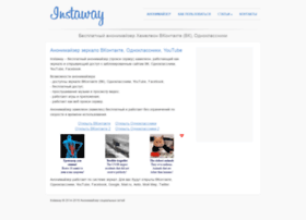 instaway.ru