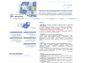 integro.ru