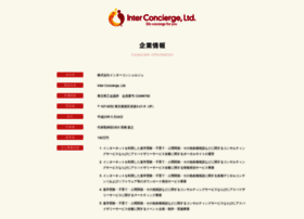 inter-concierge.net