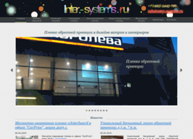 inter-systems.ru