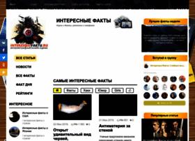interesnie-faktu.ru