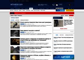 interest.actualno.com