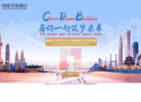 intern.cdb.com.cn