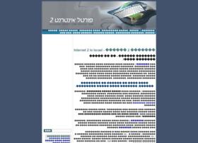 internet-2.org.il