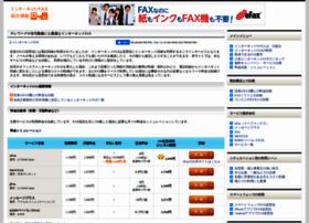 internetfax-it.com