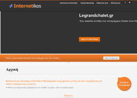 internetikos.gr