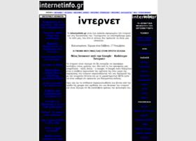 internetinfo.gr