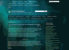 internetnavigator.wordpress.com