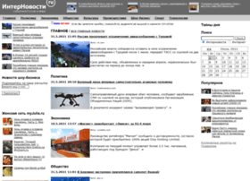 internovosti.ru