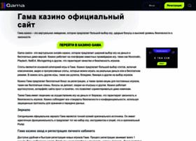 internys.ru