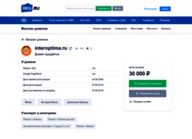 interoptima.ru