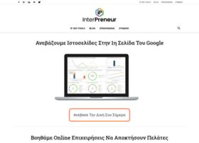 interpreneur.gr