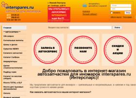 interspares.ru