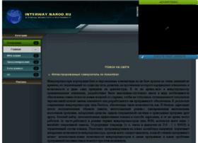 interway.narod.ru