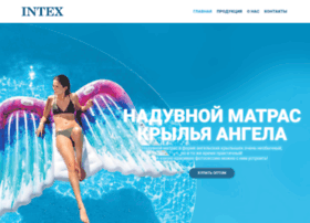 intex.kz