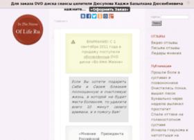 inthenameoflife.ru