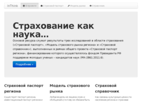 inthink.ru