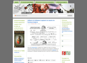intifadagr.wordpress.com